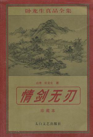情剑无刃 - kindle178