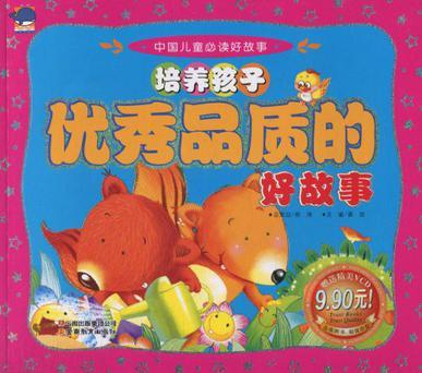 中國兒童必讀好故事-培養孩子優秀品質的好故事