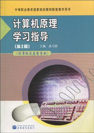 计算机原理学习指导