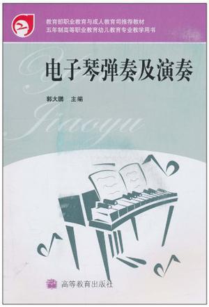 电子琴弹奏及演奏
