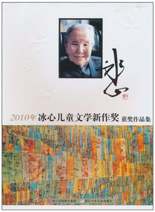 2010年冰心兒童文學新作獎獲獎作品集