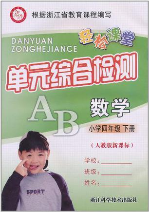 小学语文(四年级下)