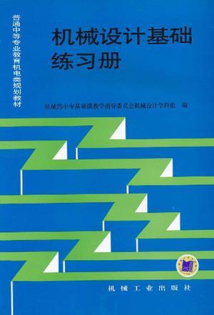 机械设计基础练习册