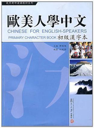 欧美人学中文