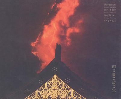 印象故宫-紫禁城国际摄影集
