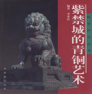 紫禁城的青铜艺术