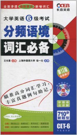 大学英语6级考试分频语境词汇必备