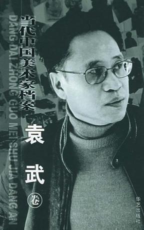 当代中国美术家档案