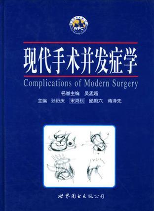 现代手术并发症学