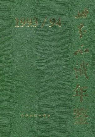 世界知识年鉴1993-1994