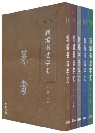 新编书法字汇(全五册)