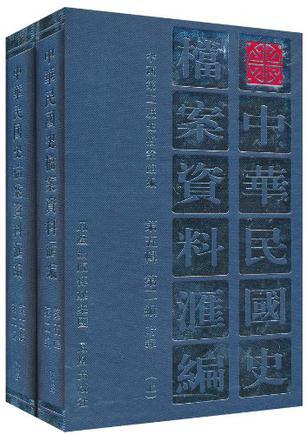 中华民国史档案资料汇编