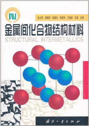金属间化合物结构材料