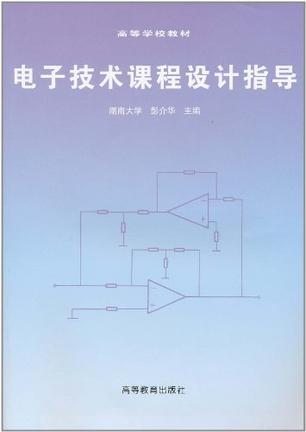 电子技术课程设计指导