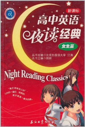 新课标高中英语夜读经典