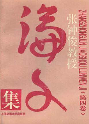 张钟俊教授论文集(第四卷)
