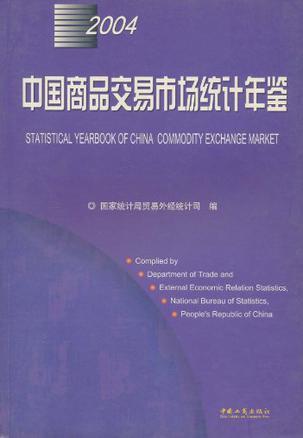 2004中国商品交易市场统计年鉴
