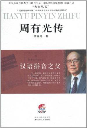 汉语拼音之父