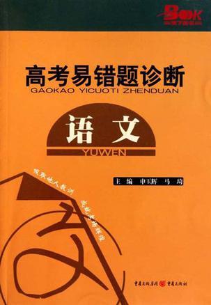 语文-高考易错题诊断