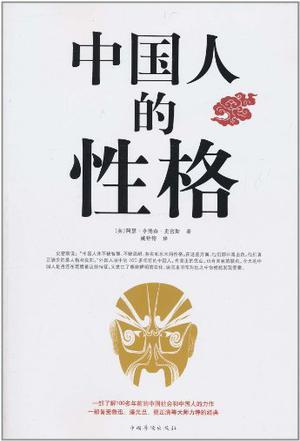中国人的性格_中国人的性格 (豆瓣)