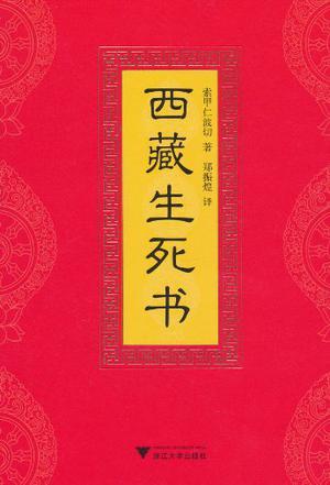 Book Cover: 西藏生死书