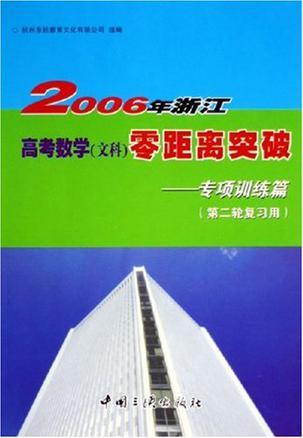 2006年浙江高考数学
