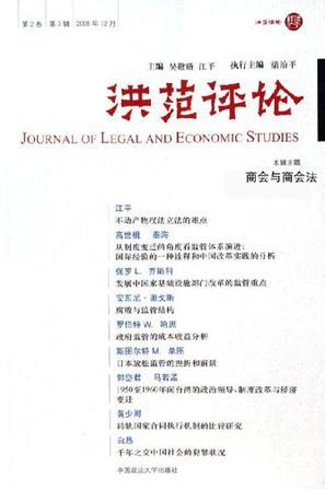 商会与商会法-洪范评论-第3卷第1辑2006年3月