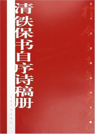 清铁保书自序诗稿册