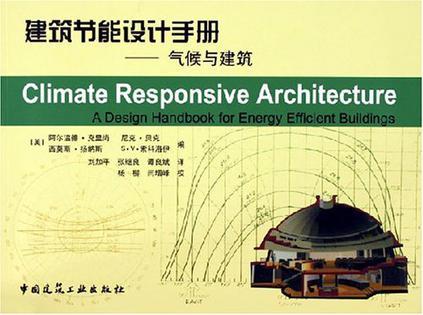 建筑节能设计手册