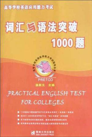 高等学校英语应用能力考试词汇与语法突破1000题