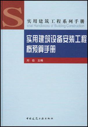 实用建筑设备安装工程概预算手册