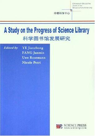 科学图书馆发展研究