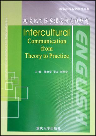 跨文化交际学理论与实践研究