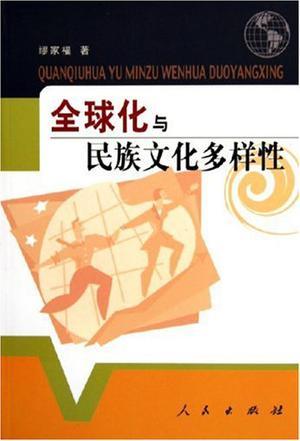 全球化与民族文化多样性