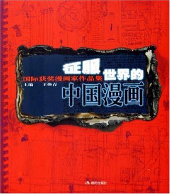 征服世界的中国漫画1