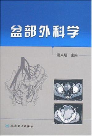 盆部外科学