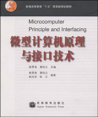 微型计算机原理与接口技术