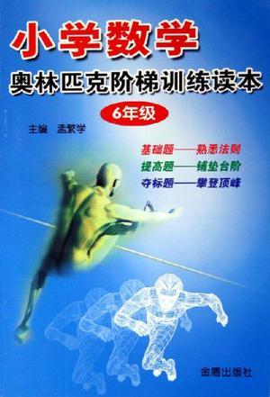 小学数学奥林匹克阶梯训练读本