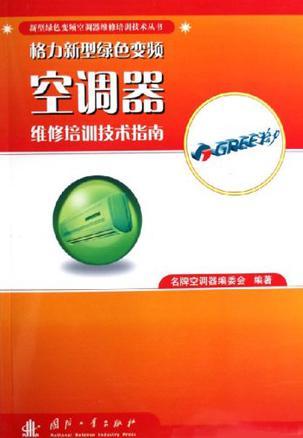 格力新型绿色变频空调器维修培训技术指南