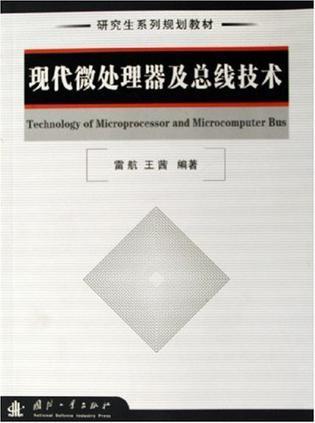 现代微处理器及总线技术