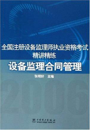 2006-设备监理合同管理-全国注册设备监理师执业资格考试精讲精练