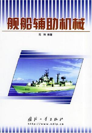 舰船辅助机械