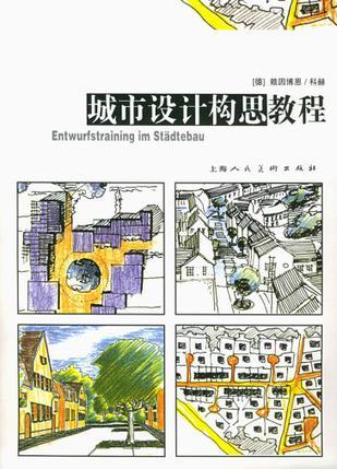 城市设计构思教程