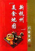 新杭州美食地图·百家食谱