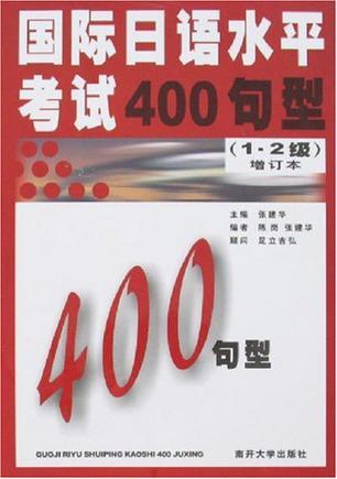 国际日语水平考试400句型