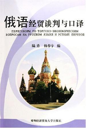 俄语经贸谈判与口译