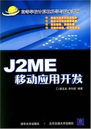 J2ME移动应用开发