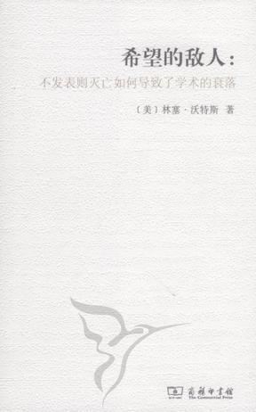 中華帝國的法律