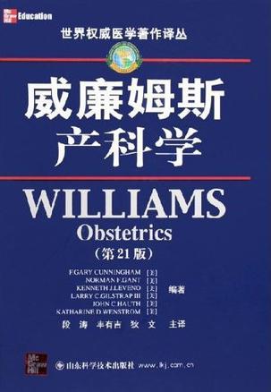 威廉姆斯产科学