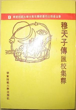 《穆天子傳彙校集釋》txt,chm,pdf,epub,mobi電子書下載